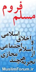 مسلم فروم - به روز رسانی :  1:50 ع 86/11/26